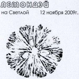 Лемондэй альбом Концерт на Светлой