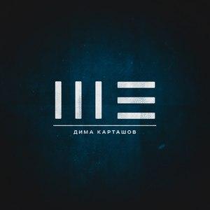 Дима Карташов альбом Шесть чувств
