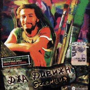 Jah division альбом Эссенция