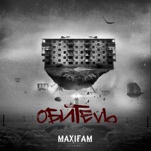Maxifam альбом Обитель