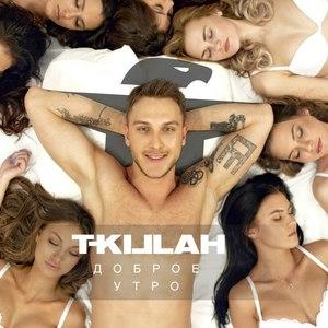 T-killah альбом Доброе утро