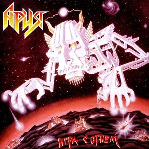 Ария альбом Игра с огнём