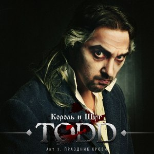 Король и Шут альбом TODD. Акт 1. Праздник Крови