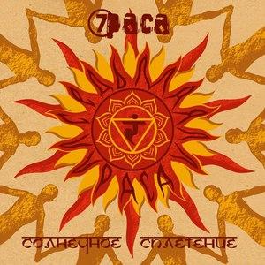 7раса альбом Солнечное сплетение