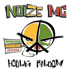 Noize MC альбом Новый альбом