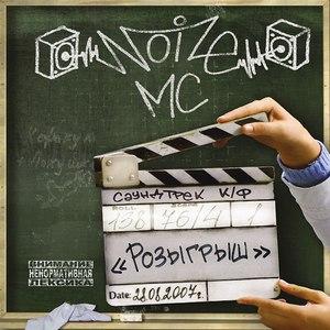 Noize MC альбом OST Розыгрыш