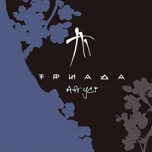 Триада альбом Август