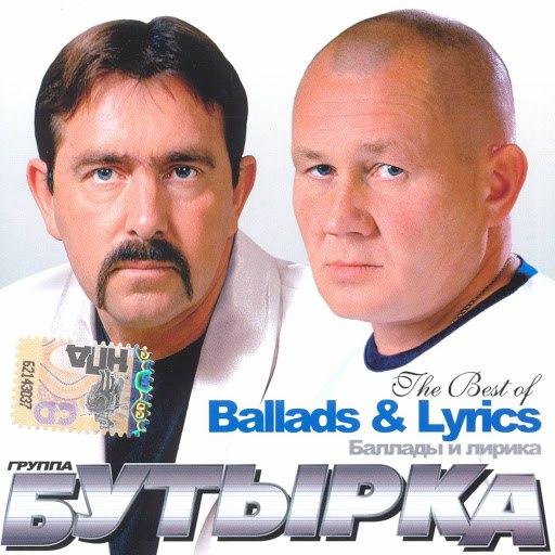 Бутырка альбом Баллады и лирика