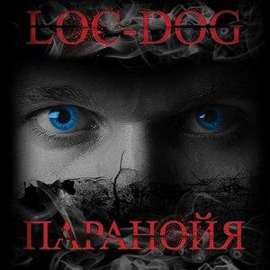 Loc-Dog альбом Паранойя