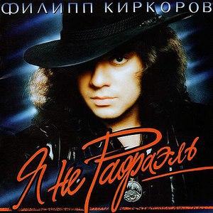 Филипп Киркоров альбом Я Не Рафаэль