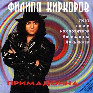 Филипп Киркоров альбом Примадонна