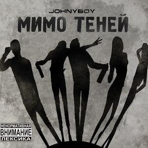 Johnyboy альбом Мимо теней