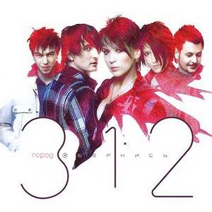 Город 312 альбом Обернись