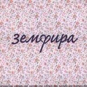Zемфира альбом Zemfira