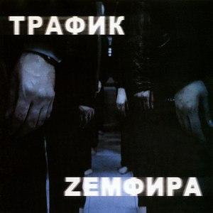 Zемфира альбом Трафик