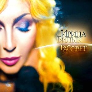 Ірина Білик альбом Рассвет