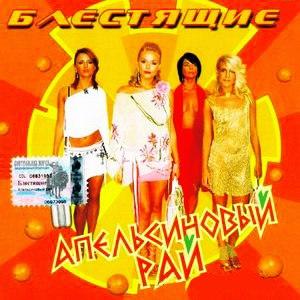 Блестящие альбом Апельсиновый рай