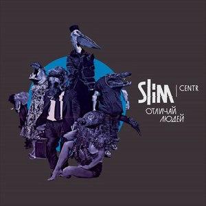 Slim альбом Отличай людей