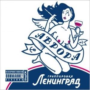Ленинград альбом Аврора