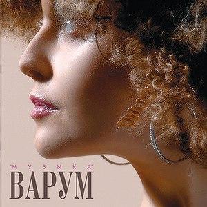 Анжелика Варум альбом Музыка