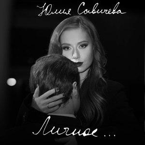 Юлия Савичева альбом Личное