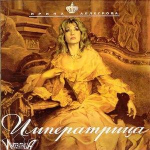 Ирина Аллегрова альбом Императрица