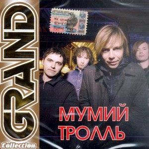 Мумий Тролль альбом Grand Collection