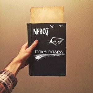 Nebo7 альбом Пока болел