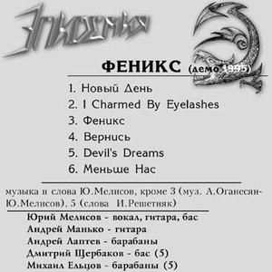 Эпидемия альбом Феникс