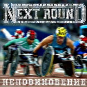 Next Round альбом Неповиновение