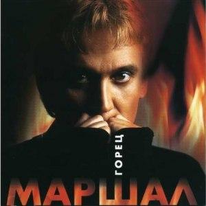 Александр Маршал альбом Горец