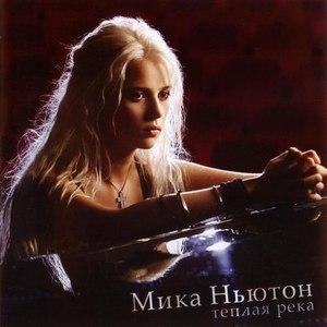 Мика Ньютон альбом Теплая Река