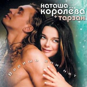 Наташа Королёва альбом Веришь или нет