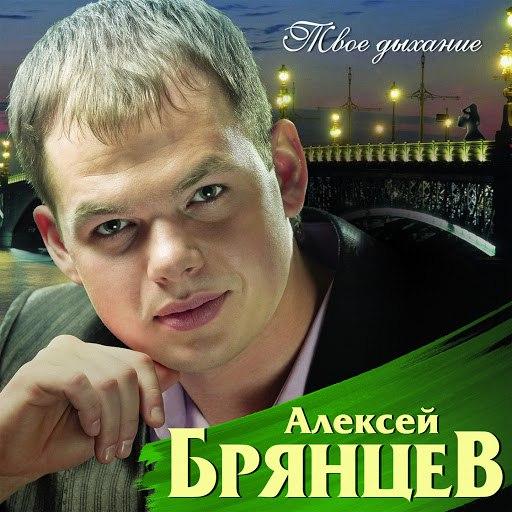 Алексей Брянцев альбом Твоё дыхание