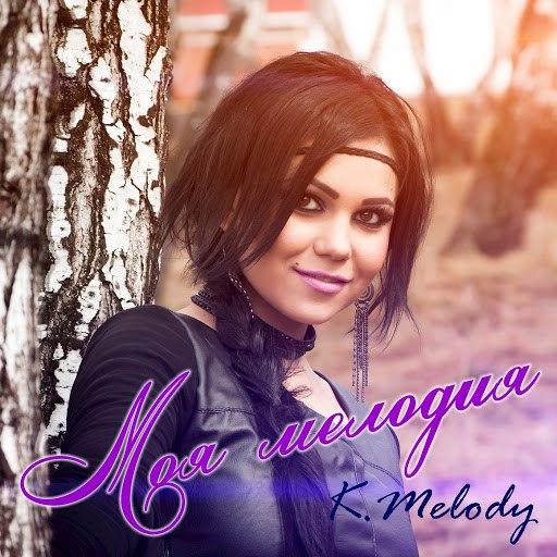 K.Melody альбом My Melody