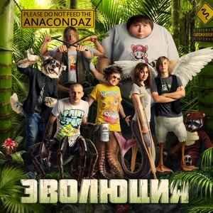 Anacondaz альбом Эволюция