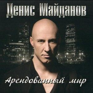 Денис Майданов альбом Арендованный мир