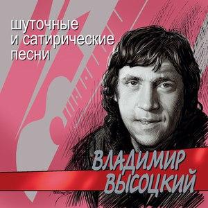 Владимир Высоцкий альбом Шуточные и сатирические песни