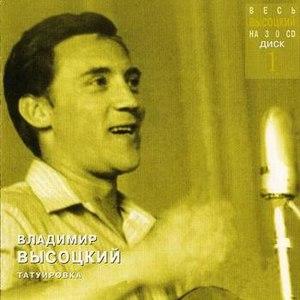 Владимир Высоцкий альбом Татуировка