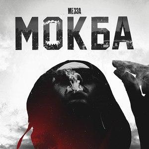 Мезза альбом Мокба