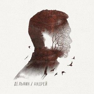 Дельфин альбом Андрей