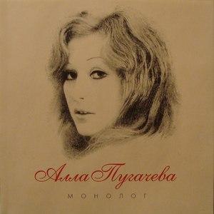 Алла Пугачёва альбом Монолог