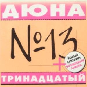 Дюна альбом Тринадцатый