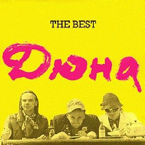 Дюна альбом The Best