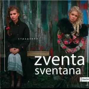 Zventa Sventana альбом Страдания