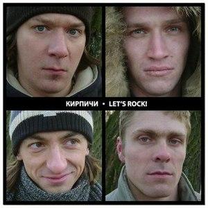 Кирпичи альбом Let's Rock!