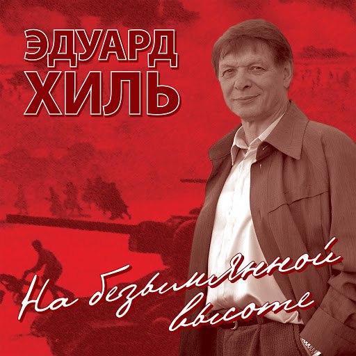 Альбом Эдуард Хиль На безымянной высоте