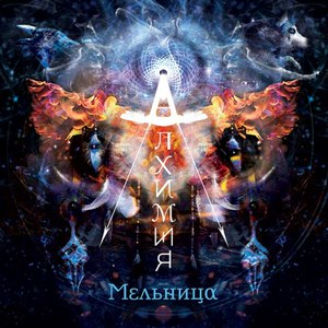 Мельница альбом Алхимия