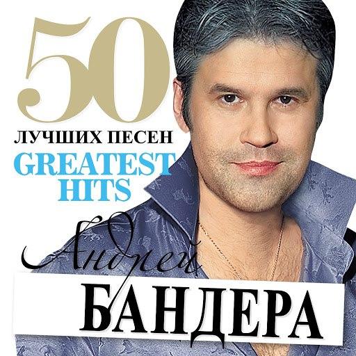 Андрей Бандера album 50 лучших песен