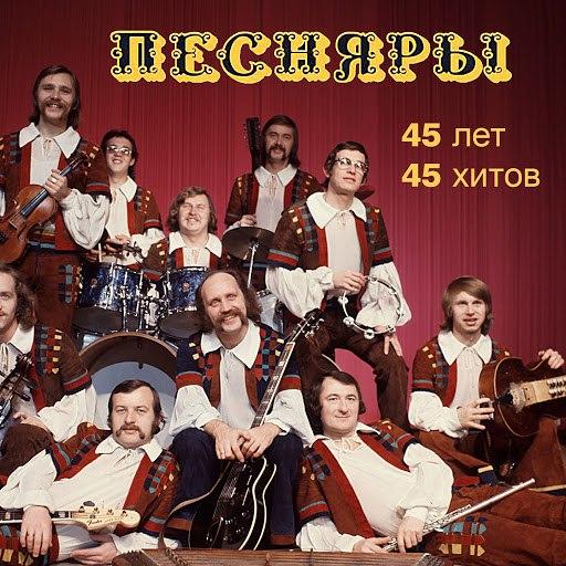 Песняры альбом 45 лет. 45 хитов